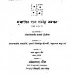 Subhashit Ratna Sandoh Pravachan (bhag - 1 2 3) by पवन कुमार जैन - Pavan Kumar Jainश्री गुरुवर्य्य मनोहर जी - Shri Guruvayya Manohar jiश्रीमद मितगति आचार्य - Srimad Mitagati Aacharya