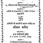 Subhashit Ratna Sangrah by श्री हेमचन्द्राचार्य - Shri Hemchandracharya