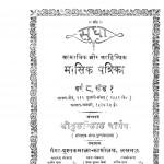 Sudha Samajik Aur Sahityik Masik Patrika by श्री दुलारेलाल भार्गव - Shree Dularelal Bhargav