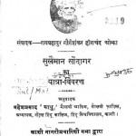 Sulaiman Saudagar ka yatra- vivarana by महेश प्रसाद - Mahesh prasadरायबहादुर गोरीशंकर हीराचंद - Raybahadur Gorishankar Heerashankar