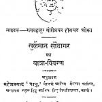 Suleman Sodagar Ka Yatra-vivran by महेश प्रसाद - Mahesh prasad