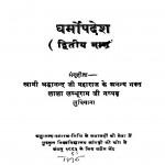 Svaamii Shraddhaananda Jii Mahaaraaj Ke Dharmopadesh Bhag 2 by स्वामी श्रद्धानन्द - Swami Shraddhanand
