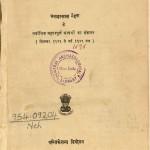 Svadhinata aur usake bad by पंडित जवाहरलाल नेहरू -Pt. Javaharlal Neharu