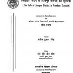 Swatantrata Sangharsh Me Jaunpur Janpad Ki Bhumika by प्रवीण कुमार सिंह - Praveen Kumar Singh