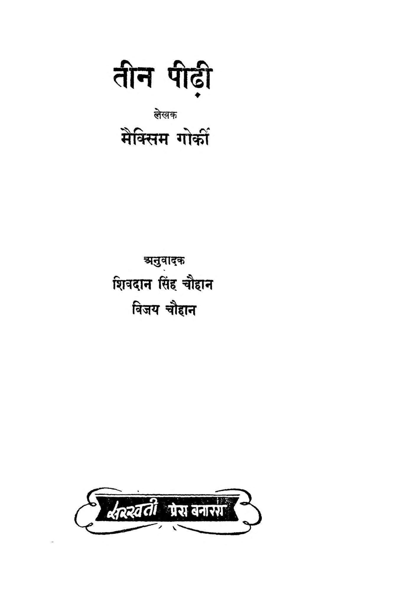 Book Image : तीन पीढ़ी - Teen Peedhi