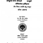 Temple As Centres Of Education In Ancient India by नारायण शुक्ल - Narayan Shukla