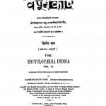 The Encyclopaedia Indica Bhag - 2  by नगेन्द्र नाथ वाशु - Nagendra Nath Vashu