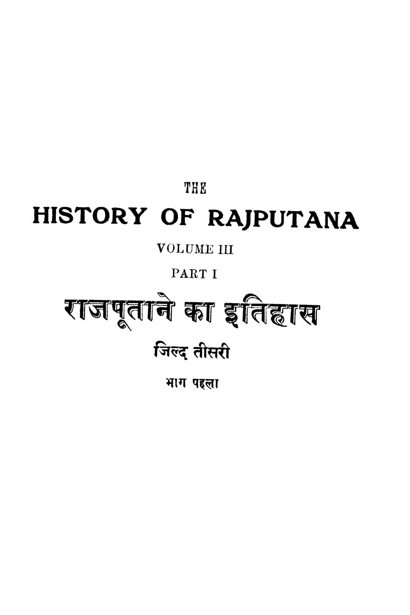The History Of Rajputana  Vol. 3  Part. 1 by महामहोपाध्याय राय बहादुर पंडित गौरीशंकर हीराचन्द्र ओझा - Mahamahopadhyaya Rai Bahadur Pandit Gaurishankar Hirachand Ojha