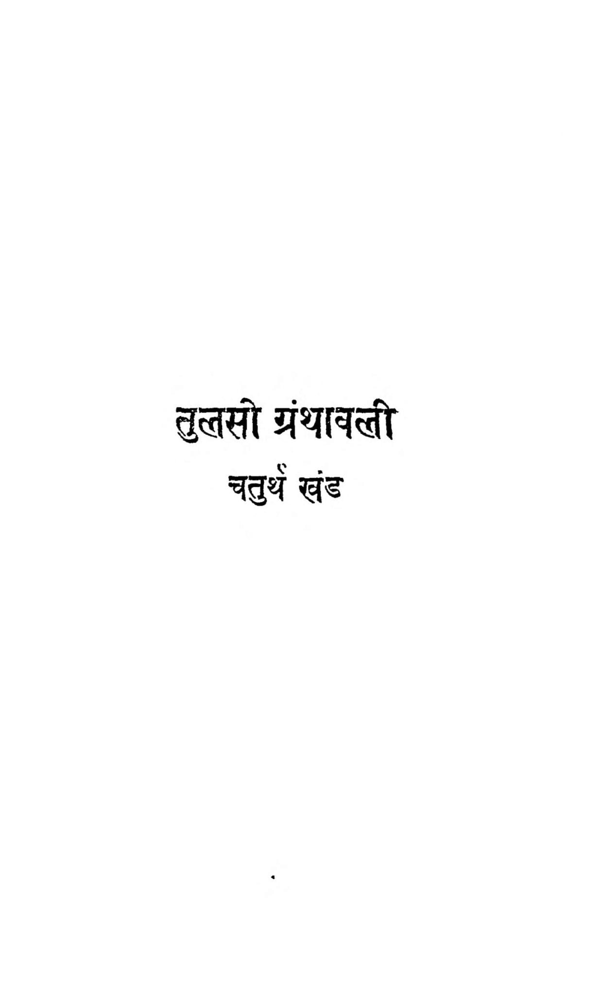 Book Image : तुलसी ग्रंथावली खंड - ४ - Tulasi Granthavali Khand-4