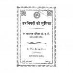 Upanishdon Ki Bhoomika by पं राजाराम प्रोफ़ेसर - Pt. Rajaram Profesar