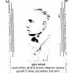 Urdu Ke Kavi Aur Unka Kavya by गिरिजादत्त शुक्ल - Girijadatta Shukla