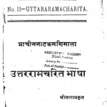 Uttar Ram Charit Bhasha by श्री सीताराम - Shri Sitaram