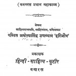 Vaidehi - Vanvas by अयोध्या सिंह उपाध्याय - Ayodhya Singh Upadhyay
