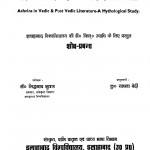 Vaidik Aur Uttar Vaidik Sahitya Me Ashwino Ek Dev Shastriya Adhyayan by कु. साधना बेदी - Kmr.Sadhna Bedi