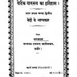 Vaidik Vaangmay Ka Itihas Bhag - 1 Khand - 2 by पं. भगवद्दत्त - Pt. Bhagavadatta