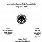 Vaidik Vadmaya Me Aadityon Ka Aalochnatmak Adhyayan by श्वेता मिश्र - Shweta Mishra