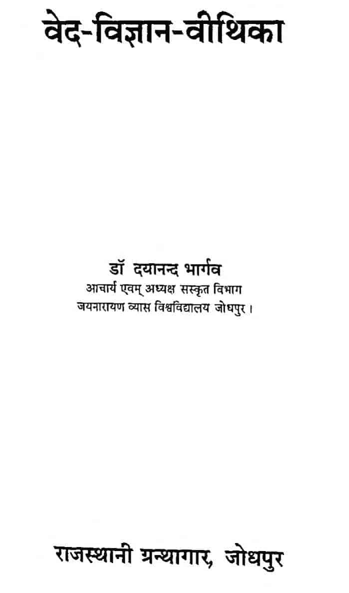 Book Image : वेद - विज्ञान - वीथिका  - Ved Vigyan Vithika