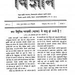 Vigyan by श्री हरिश्चन्द्र - Shri Harishchandra