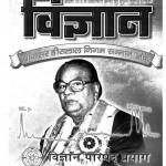 Vigyan Patrika by प्रो. हीरालाल निगम - Prof. Hiralal Nigam