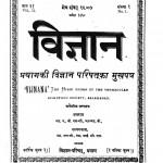 Vigyan Prayag Ka Mukh Patra Bhag - 31 by डॉ. निहालकरण सेठी - Dr. Nihalkaran Sethiब्रजराज - Brajrajसत्यप्रकाश - Satyaprakash