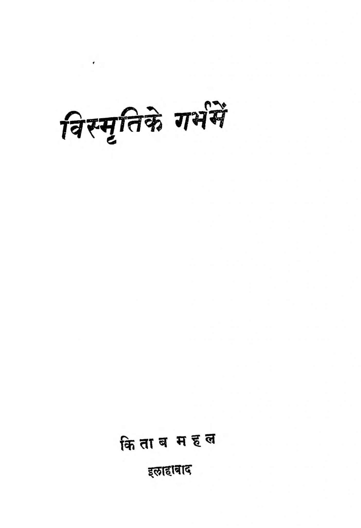 Vishmriti Ke Garbh Me by राहुल सांकृत्यायन - Rahul Sankrityayan