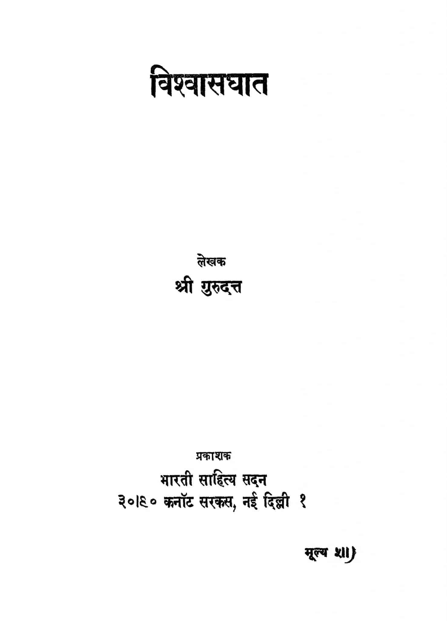 Book Image : विश्वासघात - Vishvasghat