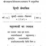 Vivek Jyoti by स्वामी अपूर्वानन्द - स्वामी अपूर्वानन्द - Swami Apoorvanand
