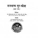 Vraj Bhasha Soor Kosh Khand - 6 by डॉ. दीनदयालु गुप्त - Dr. Deenadayalu Guptaप्रेमनारायण टंडन - Premnarayan tandan