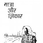 Yatra Aur Shikar by फ्रांसिस पाकेमैन - Francis Pokemanसत्यकाम वर्मा - Satyakam Verma