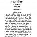 Aatm - Vidya Bhag - 1  by उदयलाल काशलीवाल - Udaylal Kashliwal