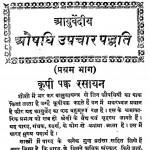 Aayurvediya Ausdhi Upcar Padhati Part I by वैध बांकेलाल - Vaidh Bankelal