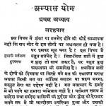 Abhyas Yog by ज्वाला प्रसाद त्रिपाठी - Jwala Prasad Tripathi