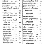 Ashtadaspuran Darpan by पं ज्वालाप्रसाद जी मिश्र - Pt. Jwalaprasad Jee Mishra