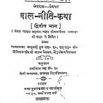 Baal Niti Katha Bhag - 2 by प्रेमचंद - Premchandश्याम दशकर - Shyam Dashakarश्री बदरीनाथ भट्ट - Shree Badareenath Bhatt