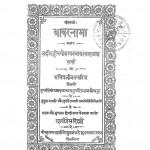 Babarnama by मुंशी देवीप्रसाद - Munshi Deviprasad