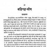Bahirang Yoga by व्यास देव - Vyas Dev
