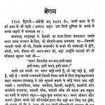 Begam by शौंकत थानवी - Shaukat Thanvi