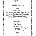 Bhagya by ऋषभ चरण जैन - Rishabh Charan Jain