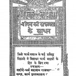 Bhakti Darpan by महावीर - Mahaveer