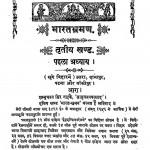 Bharat Bhraman Bhag - 3 by साधु चरण प्रसाद - Sadhu Charan Prasad