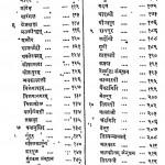 Bharat Bhraman Khand-iv by साधु चरण प्रसाद - Sadhu Charan Prasad