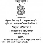 Bharat Braman Khand-iii by अज्ञात - Unknown