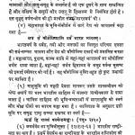 Bharat Ki Moulik Ekata by श्री वासुदेवशरण अग्रवाल - Shri Vasudevsharan Agarwal