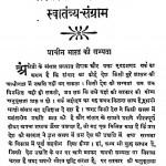 Bharat Varsh Aur Uska Swatantrata Sangram by सुख सम्पतिरय भण्डारी - Sukh Sampatiray Bhandari