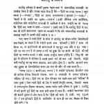 Bharatendu Ke Nibandh by ब्रजरत्न दस - Brajratna Das