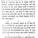 Bhartendu Ki Natya Kala by प्रेमनारायण शुक्ल - Premnarayan Sukla