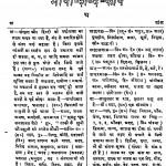 Bhasha Shabda Kosh by पं. रामशंकर शुक्ल ' रसाल ' Ram Shankar Shukk ' Rasal ' - Pt. Ramshankar Shukk ' Rasal '