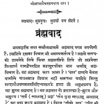 Brahamvad by अज्ञात - Unknown