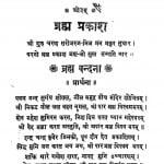 Brahm -prakash by रामदासजी - Ramdasji