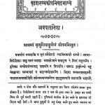 Brihadaranya Kopanishd Bhashye by शिवशंकर जी - Shivshanker Ji
